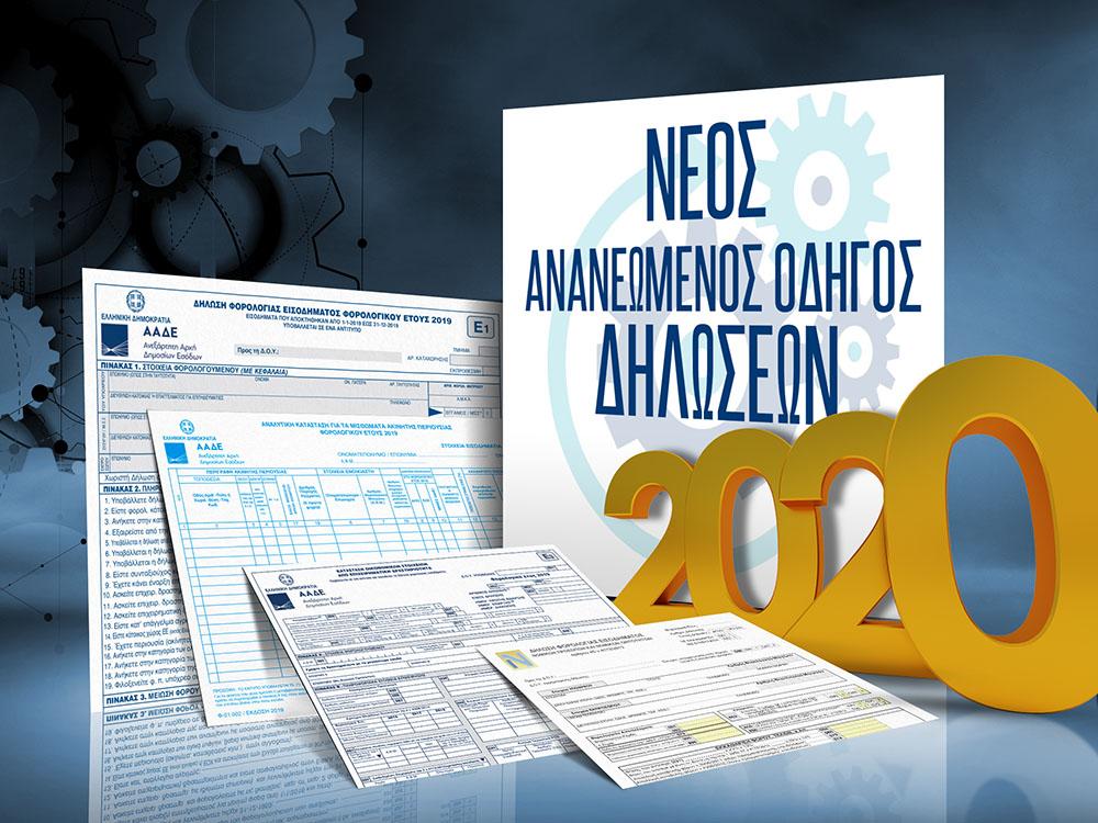 Taxheaven - Οδηγός φορολογικών δηλώσεων 2020