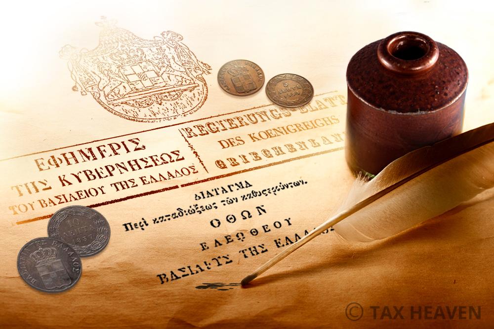 Η είσπραξη δημοσίων εσόδων στο νεοελληνικό κράτος. Οι πλειστηριασμοί, οι οφειλέτες και τα ακατάσχετα