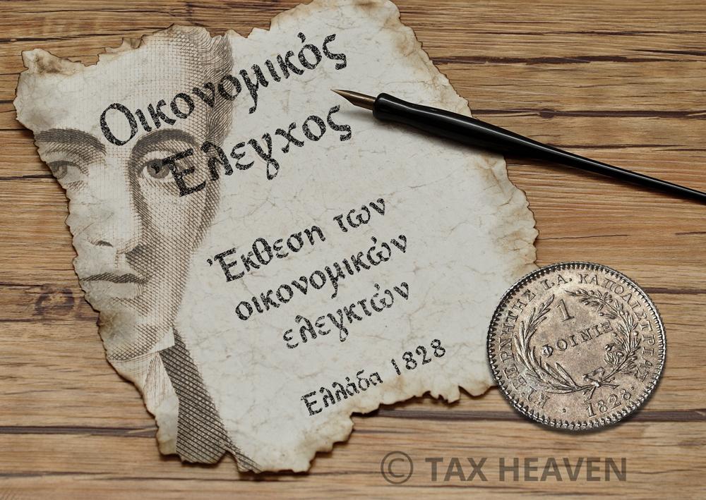 Ελλάδα 1828: «Λογιστική / Καταστιχογραφία» και «Οικονομικός Έλεγχος».