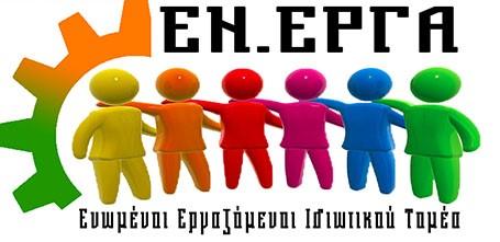 """Για την εξαίρεση των εργαζομένων με συμβάσεις μερικής απασχόλησης από το """"Αλλά Ελληνικά"""" πρόγραμμα SURE"""