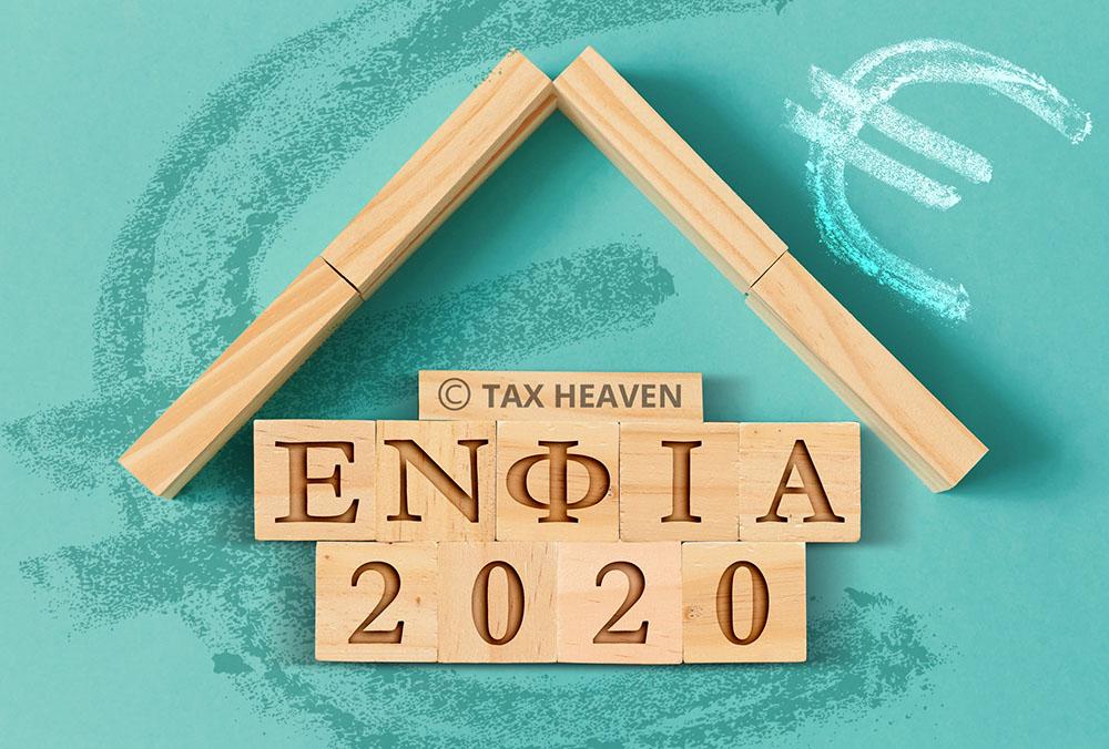 Τροπολογία - Ποια νησιά απαλλάσσονται από τον ΕΝΦΙΑ 2020
