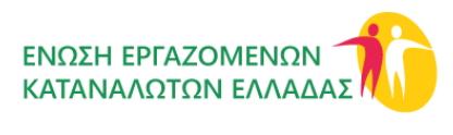 Ένωση Εργαζομένων Καταναλωτών Ελλάδας: Διεξαγωγή των πλειστηριασμών αποκλειστικά με ηλεκτρονικό τρόπο