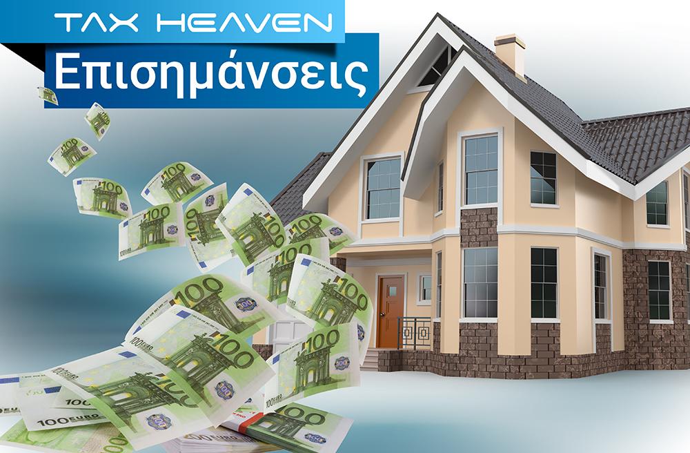 Γονική παροχή χρηματικού ποσού για αγοράς πρώτης κατοικίας