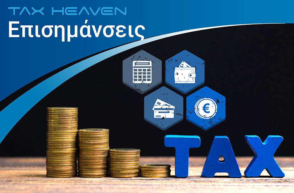 Υποβολή δήλωσης και απόδοση φόρου μερισμάτων προσωπικών εταιρειών που τηρούν διπλογραφικά βιβλία για το φορολογικό έτος 2019