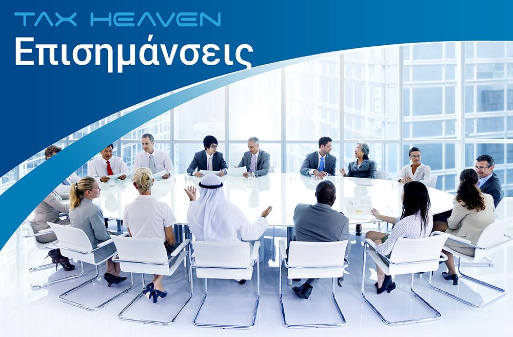 Συνεδρίαση συλλογικών οργάνων εταιρειών - Νέες δυνατότητες τηλεδιάσκεψης (ν. 4712/2020)