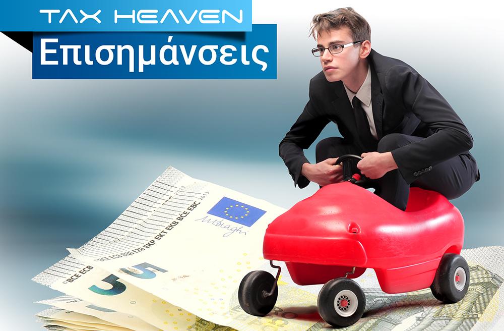 Η ηλεκτρονική δήλωση ακινησίας οχημάτων και το πρόστιμο των 10.000 ευρώ εάν εντοπισθεί όχημα να κυκλοφορεί ή να είναι σταθμευμένο και να φέρει πινακίδες αριθμού κυκλοφορίας, ενώ έχει δηλωθεί σε ακινησία