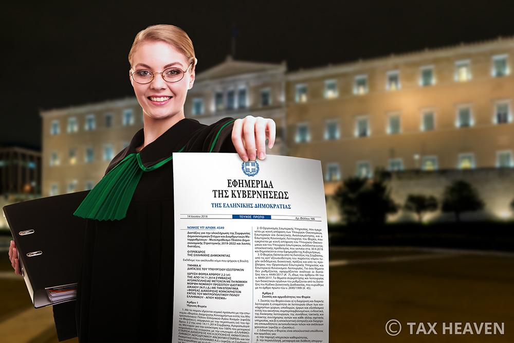 Το ψηφισθέν κείμενο του νέου φορολογικού νομοσχεδίου