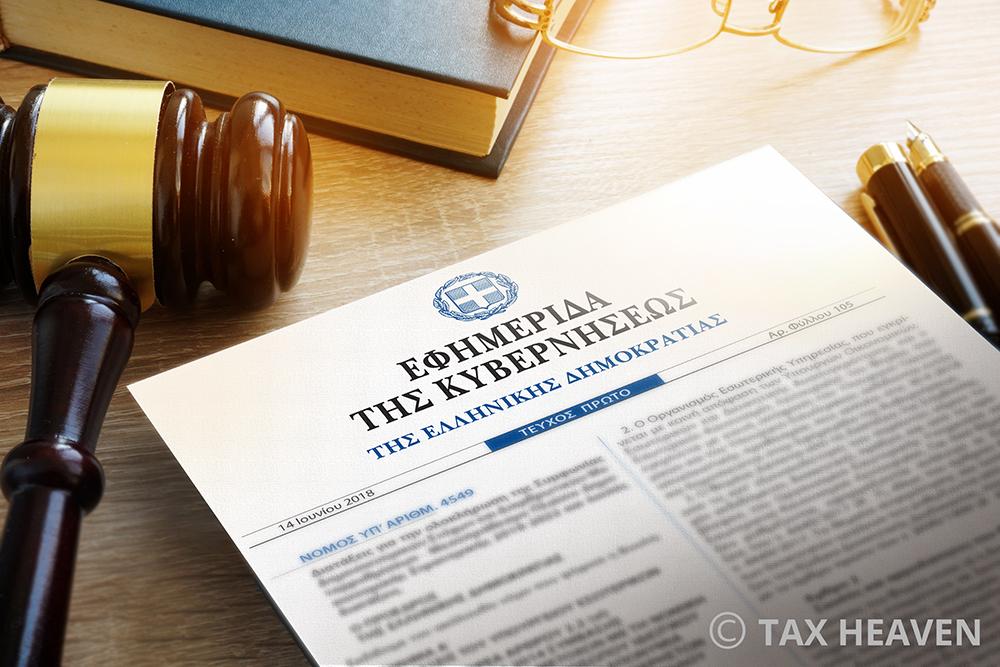 Δημοσιεύθηκε στο ΦΕΚ ο νόμος 4726/2020 με την απαλλαγή από τον ΕΝΦΙΑ στα μικρά ακριτικά νησιά και το πρόγραμμα επιδότησης 100.000 θέσεων εργασίας