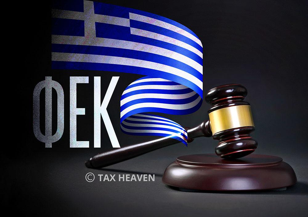 Νόμος 4821/2021 - Δημοσιεύθηκε στο ΦΕΚ ο νόμος με την παράταση της έκπτωσης 3% στην εφάπαξ πληρωμή φόρου και τις υπόλοιπες φορολογικές διατάξεις