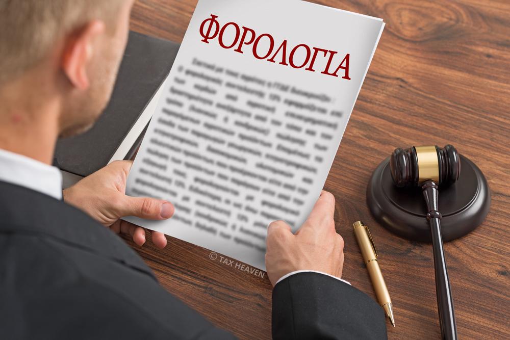 ΑΑΔΕ: Γνωμοδοτήσεις ΝΣΚ που έγιναν αποδεκτές από τον Διοικητή και σημαντικές αποφάσεις του ΣτΕ και του ΑΠ που εκδόθηκαν εντός του 2019