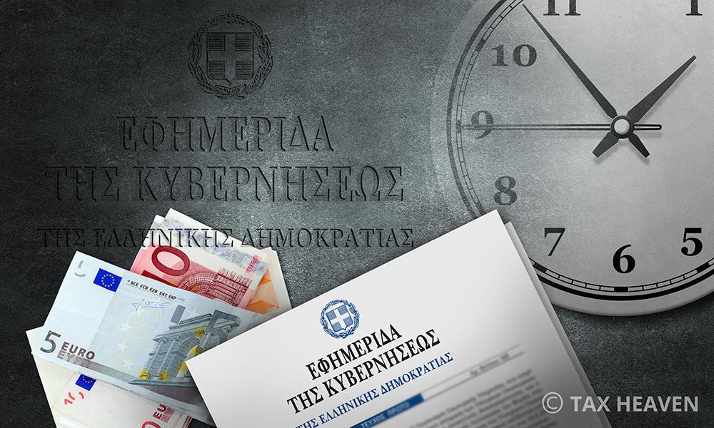 Φορολογικό: Διαγράφονται οφειλές φυσικών και νομικών προσώπων έως 10 ευρώ