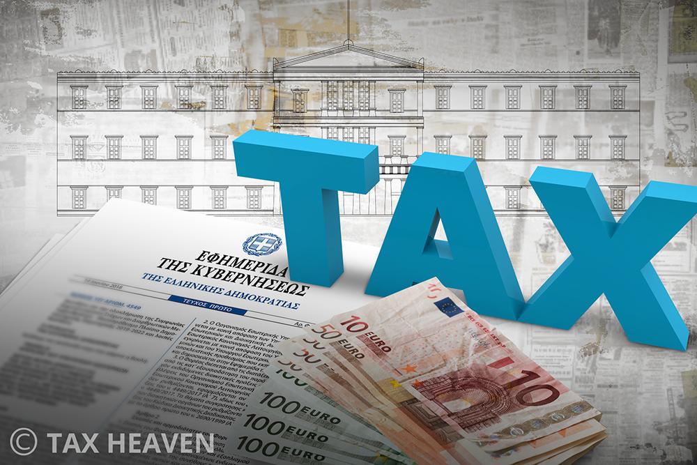 Νέος νόμος 4768/2021 - Κύρωση της Πολυμερούς Σύμβασης για την εφαρμογή των μέτρων που σχετίζονται με τις φορολογικές συμφωνίες για την πρόληψη της διάβρωσης της φορολογικής βάσης και της μετατόπισης κερδών