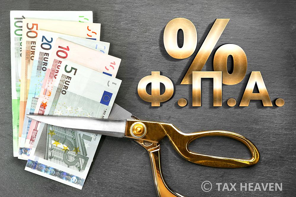 Απαλλάσσεται από το ΦΠΑ η δωρεάν παράδοση αγαθών και παροχή υπηρεσιών για την κάλυψη αναγκών λόγω COVID-19
