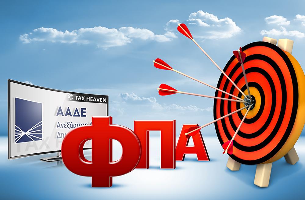 Υπηρεσία άρθρου 39α ΦΠΑ - Αναμένεται η έκδοση απόφασης για τον καθορισμό του χρόνου έναρξης παραγωγικής λειτουργίας