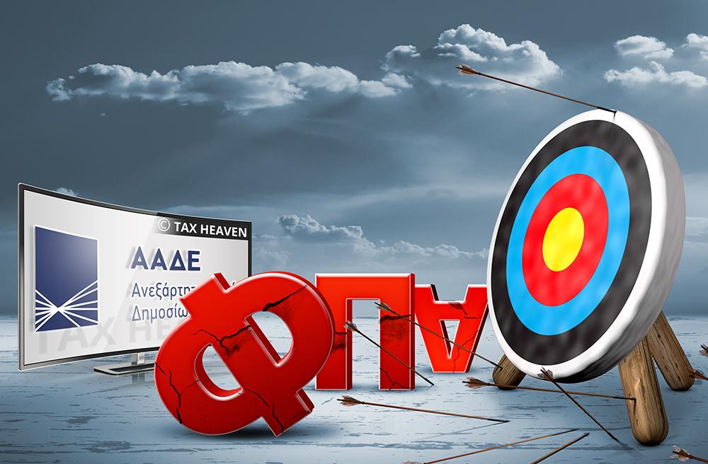 Θεατρικές παραστάσεις και συναυλίες μέσω διαδικτύου (streaming) επιβαρύνονται με κανονικό ΦΠΑ 24 τοις εκατό