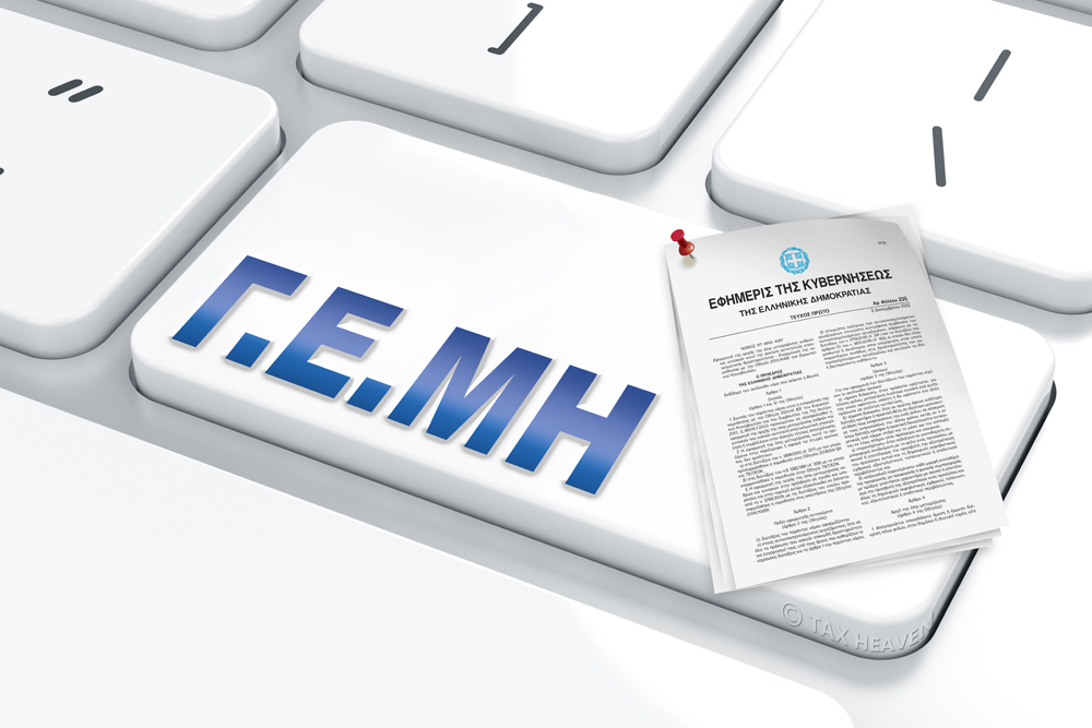 ΓΕΜΗ: Και τα φυσικά πρόσωπα που ασκούν οικονομική δραστηριότητα υπόχρεα εγγραφής- Αυτόματη η αρχική εγγραφή