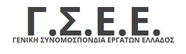 Η Γ.Σ.Ε.Ε. εκφράζει τη θλίψη της για το θάνατο του Νίκου Νεοκοσμίδη