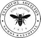 Σύλλογος Λογιστών Καστοριάς: Η στήριξη των επιχειρήσεων και το πρόβλημα που δημιουργεί ο κανόνας de-minimis στην αναπτυξιακή προοπτική τους στην μετά Covid-19 εποχή