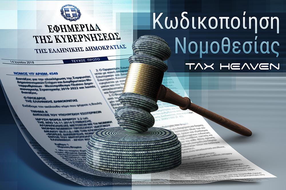 Νόμος 4578/2018 - Δημοσιεύθηκε στο ΦΕΚ ο νόμος για τη μείωση των ασφαλιστικών εισφορών - Κωδικοποιήθηκαν όλοι οι νόμοι στο φορολογικό αρχείο του κόμβου