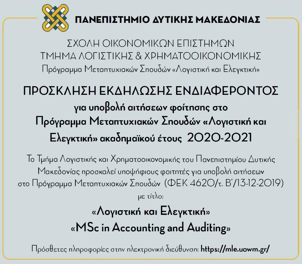 Πανεπιστήμιο Δυτ. Μακεδονίας: Μεταπτυχιακό Πρόγραμμα «Λογιστική και Ελεγκτική»