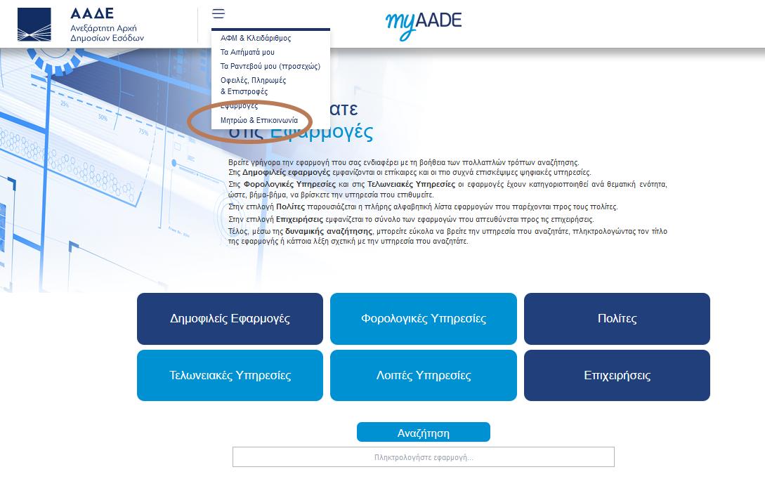 Αποκατάσταση και λήψη στοιχείων επιχείρησης από την νέα πλατφόρμα myAADE