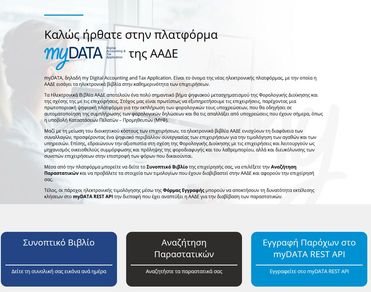 myDATA - Δείτε την εφαρμογή στην ιστοσελίδα ΑΑΔΕ