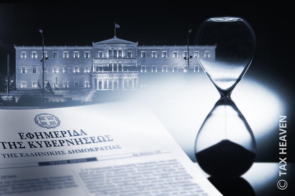 Νέος νόμος 4738/2020 - Δημοσιεύθηκε στο ΦΕΚ ο νόμος σχετικά με τη ρύθμιση οφειλών και το νέο Πτωχευτικό Κώδικα -Δείτε αναλυτικά τις σημαντικότερες διατάξεις