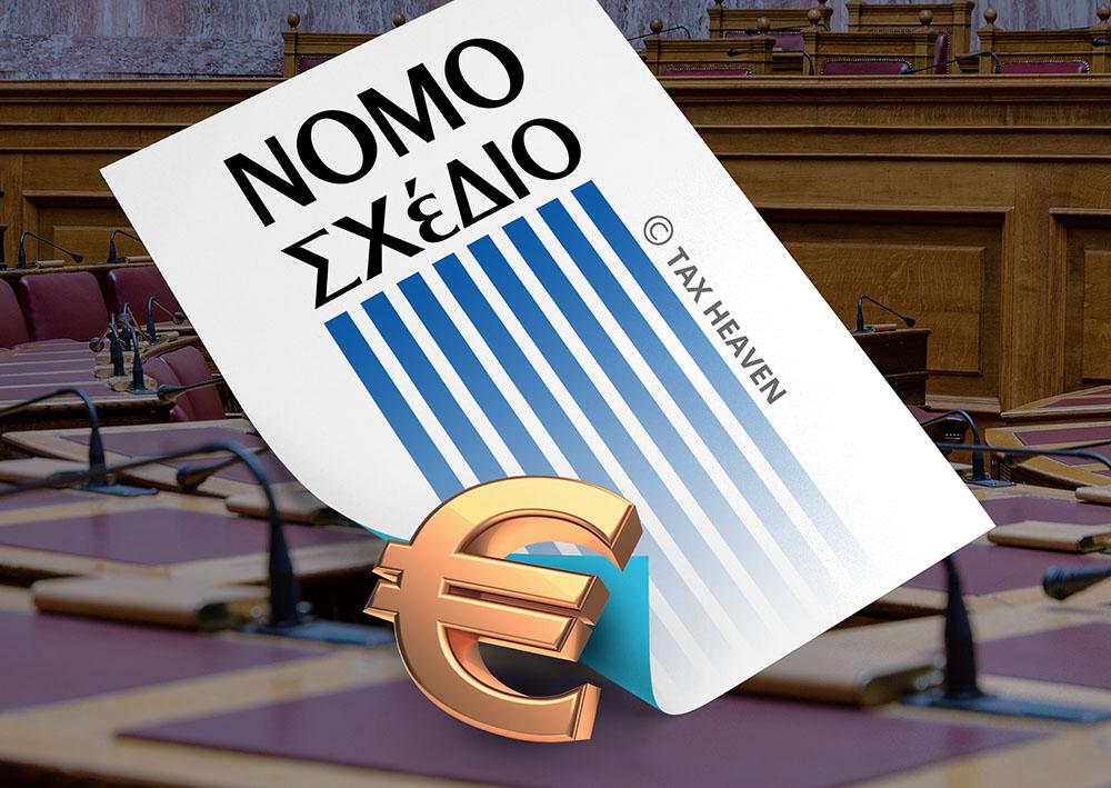 Κατατέθηκε η τροπολογία για την απαλλαγή από τον ΕΝΦΙΑ ακινήτων που επλήγησαν από σεισμό και πλημμύρα σε Βόρειο Αιγαίο, Θεσσαλία, Δυτική Μακεδονία και Στερεά Ελλάδα