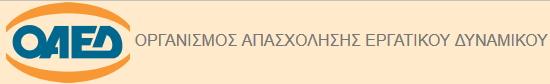 Ο.Α.Ε.Δ.: 304,41 ευρώ ανά τ.μ η ενιαία τιμή παραχώρησης 11.134 κατοικιών του πρώην ΟΕΚ σε 150 οικισμούς