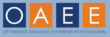 Ο.Α.Ε.Ε.: Ανάρτηση ρυθμίσεων Ν.4152/2013 και Ν.4321/2015 στον «Ατομικό Λογαριασμό Ασφαλισμένου»
