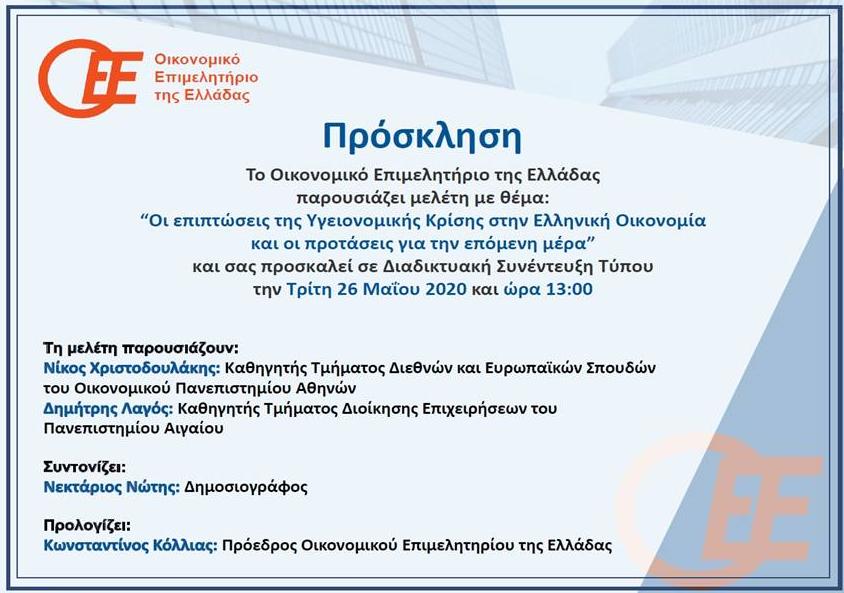 ΟΕΕ: Πρόσκληση σε διαδικτυακή παρουσίαση μελέτης
