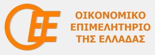 Το Ο.Ε.Ε. διοργανώνει στην Αθήνα επιμορφωτικό σεμινάριο τριάντα (30) ωρών με θέμα: «Ο Εσωτερικός Έλεγχος και η Πρακτική Εφαρμογή του»