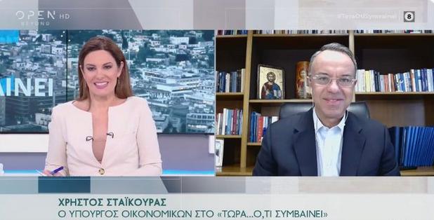 Χ. Σταϊκούρας: Μετά το Πάσχα η υποβολή των δηλώσεων, απαλλαγή τεκμηρίων, έκπτωση φόρου 3%, τι θα γίνει με τις αποδείξεις