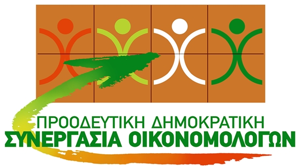 Η Διακήρυξη της Προοδευτικής Δημοκρατικής Συνεργασίας Οικονομολόγων (ΠΔΣΟ)