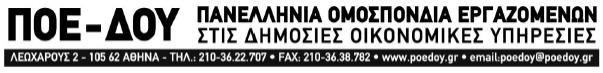 ΠΟΕ-ΔΟΥ: Πρόσκληση Γενικού Συμβουλίου την Τετάρτη 19/02