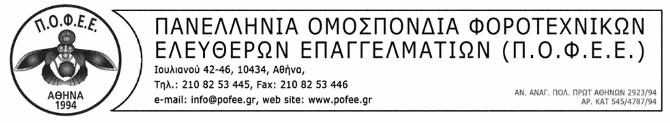ΠΟΦΕΕ: «Να ισχύσει για όλες τις περιπτώσεις αναδρομικών η δυνατότητα επιλογής από τους φορολογούμενους»