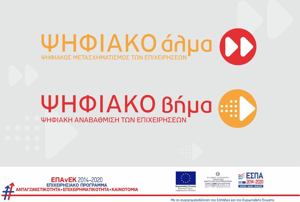 Παράταση του χρόνου υλοποίησης για τις Δράσεις Ψηφιακό Βήμα και Ψηφιακό 'Aλμα.