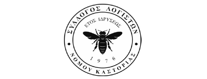Σύλλογος Λογιστών Καστοριάς - Επισήμανση σοβαρών φορολογικών θεμάτων που χρήζουν προσοχής και επίλυσης