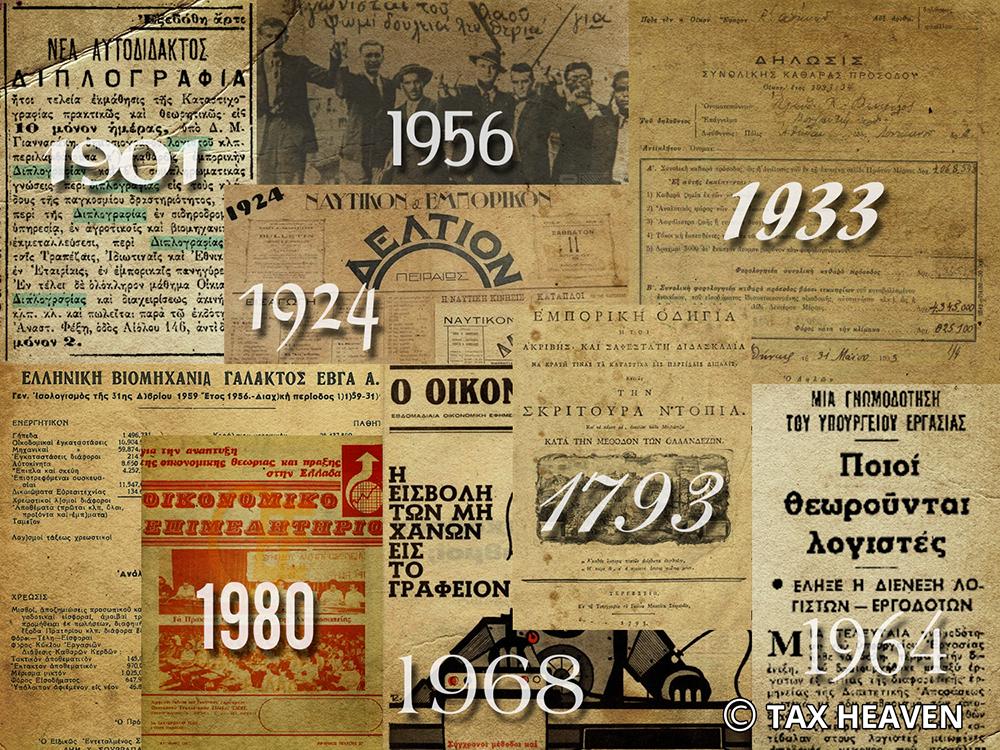 Σταθμοί στην Ιστορία  του Λογιστικού Επαγγέλματος, στην Ελλάδα