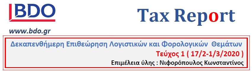 Tax Report: Δεκαπενθήμερη Επιθεώρηση Λογιστικών και Φορολογικών Θεμάτων