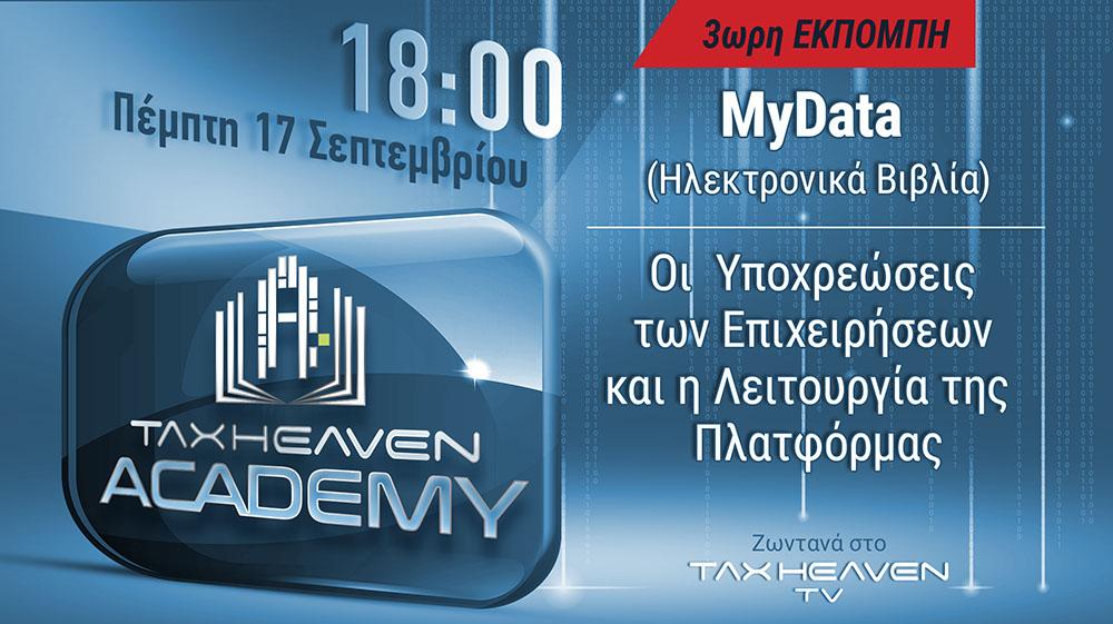 MyData: Δωρεάν ενημερωτική εκπομπή τρίωρης διάρκειας με θέμα:  Ηλεκτρονικά βιβλία - Οι υποχρεώσεις των επιχειρήσεων και η λειτουργία της πλατφόρμας
