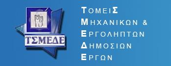 ΕΤΑΑ-ΤΣΜΕΔΕ: Ανάρτηση ειδοποιητηρίων αναδρομικών (ν. 3986/2011) Α' εξαμήνου 2013