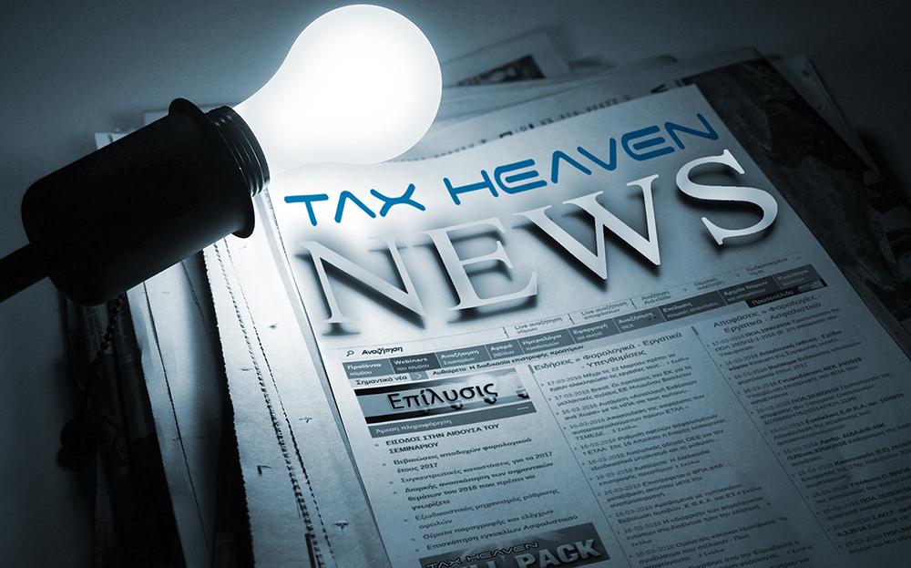Eυνοϊκή φορολόγηση των περιστασιακά απασχολούμενων και για το 2017