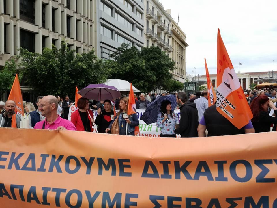 Πάνω από 2.000 λογιστές έδωσαν το παρόν στη σημερινή συγκέντρωση διαμαρτυρίας στο Σύνταγμα