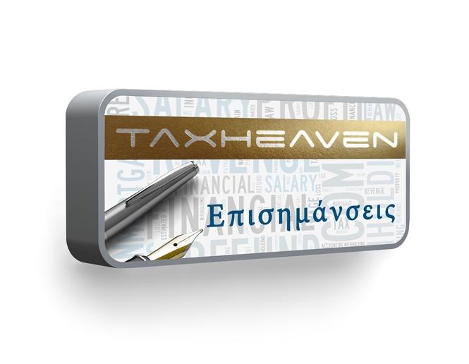 Δημοσιεύθηκε στο ΦΕΚ ο νόμος 4403/2016 ο οποίος προβλέπει  την παράταση στην σύγκληση των Γενικών Συνελεύσεων - Τι ισχύει για την υποβολή οικονομικών καταστάσεων στο Γ.Ε.ΜΗ. Οι νέες προθεσμίες υποβολής δηλώσεων φόρου μερισμάτων μετά την παράταση των δηλώσεων