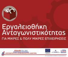 «Εργαλειοθήκη Ανταγωνιστικότητας Μικρών και Πολύ Μικρών Επιχειρήσεων» - Σημαντική ανακοίνωση σχετικά με τις Περιφέρειες σε Μετάβαση και την Περιφέρεια Αττικής