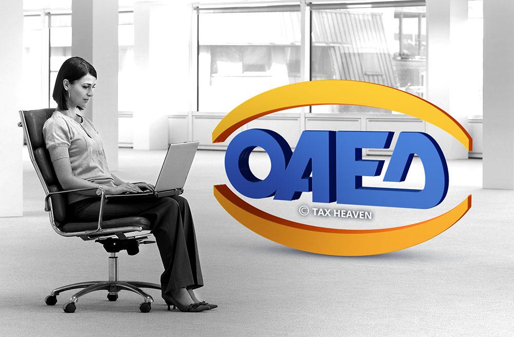 Διακοπή λειτουργίας των ΕΠΑΣ Μαθητείας ΟΑΕΔ στην Αττική - Κλειστές και τη Παρασκευή 15.10