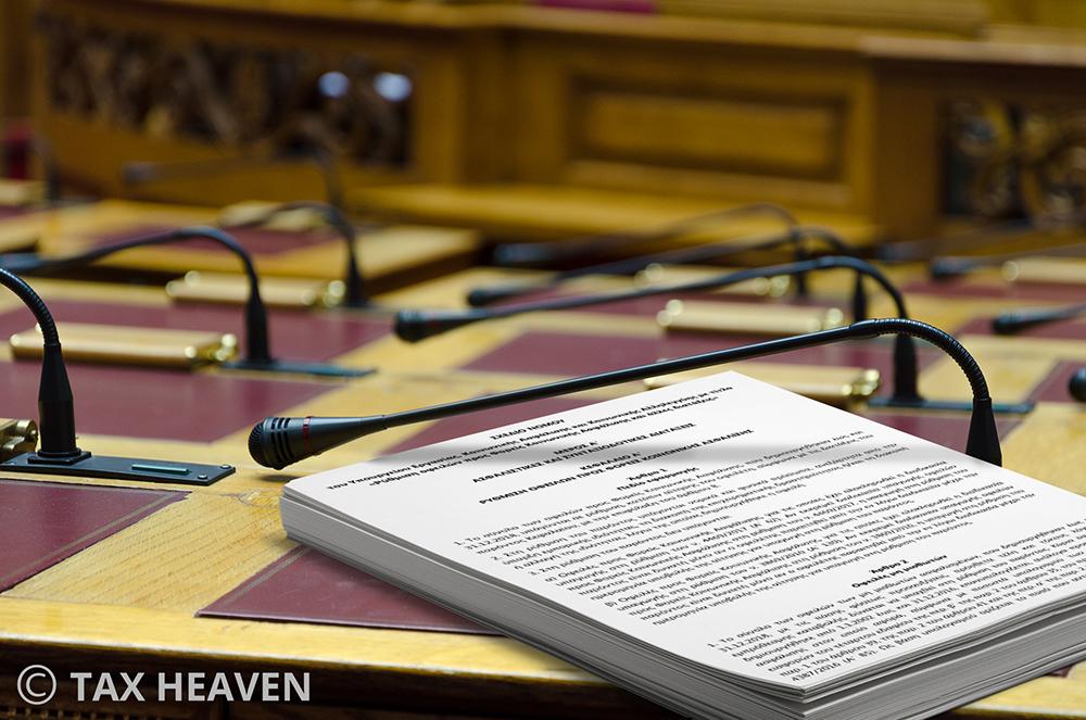 Βουλή: Απλούστευση πλαισίου άσκησης οικονομικών δραστηριοτήτων αρμοδιότητας Υπουργείου Αγροτικής Ανάπτυξης