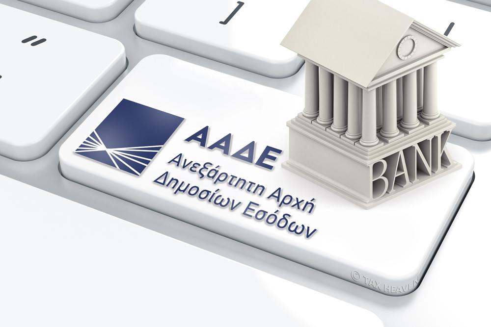 Επαγγελματικοί λογαριασμοί: Δημοσιεύθηκε η απόφαση για την παράταση δήλωσης στην ΑΑΔΕ