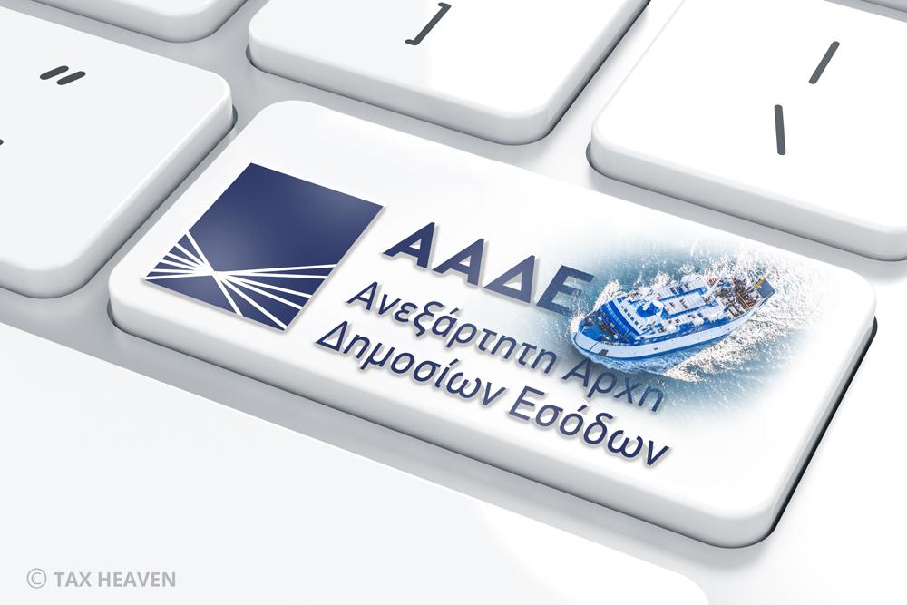 e-Μητρώο Πλοίων: Το πλαίσιο, οι προθεσμίες, οι επιβαρύνσεις και οι οδηγίες για την ηλεκτρονική εφαρμογή